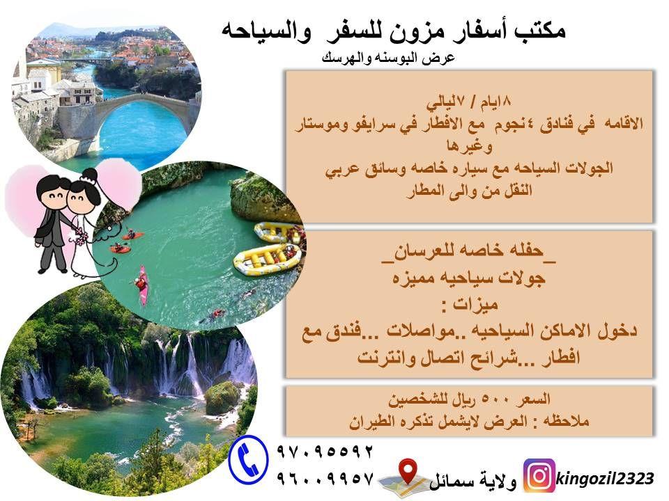 معلومات عن الاإعلان إعلان سياحي مكتب أسفار مزون للسفر والسياحة