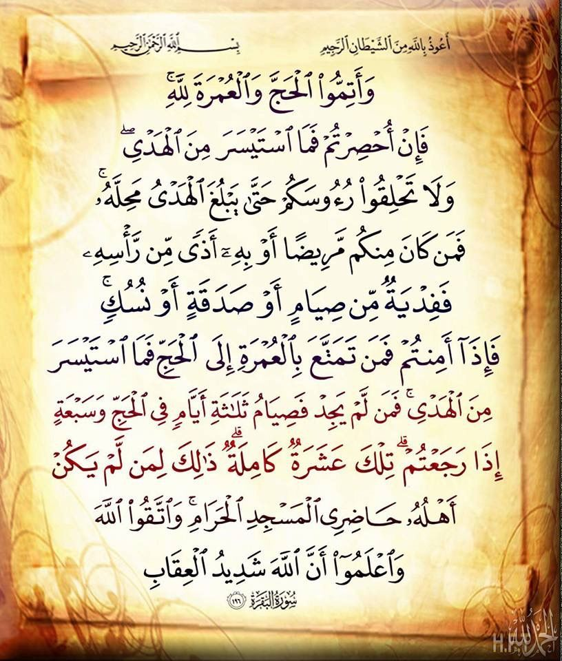١٩٦ البقرة Prayer For The Day Sheet Music Hadeeth