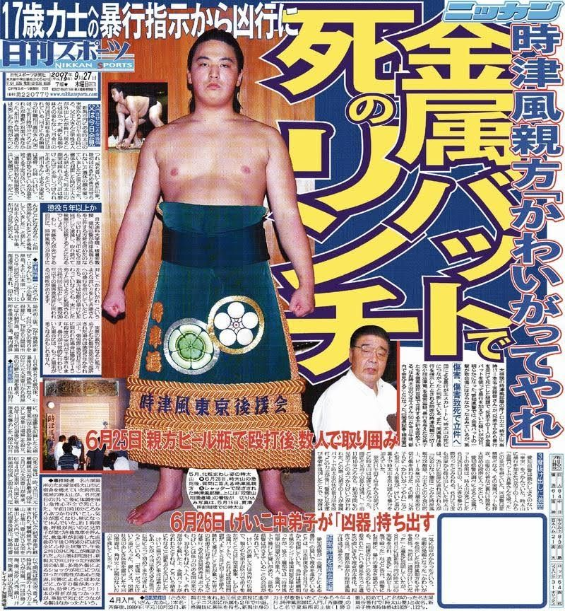 もう本当に時津風部屋力士暴行死事件の時太山と福岡猫虐待事件の ...