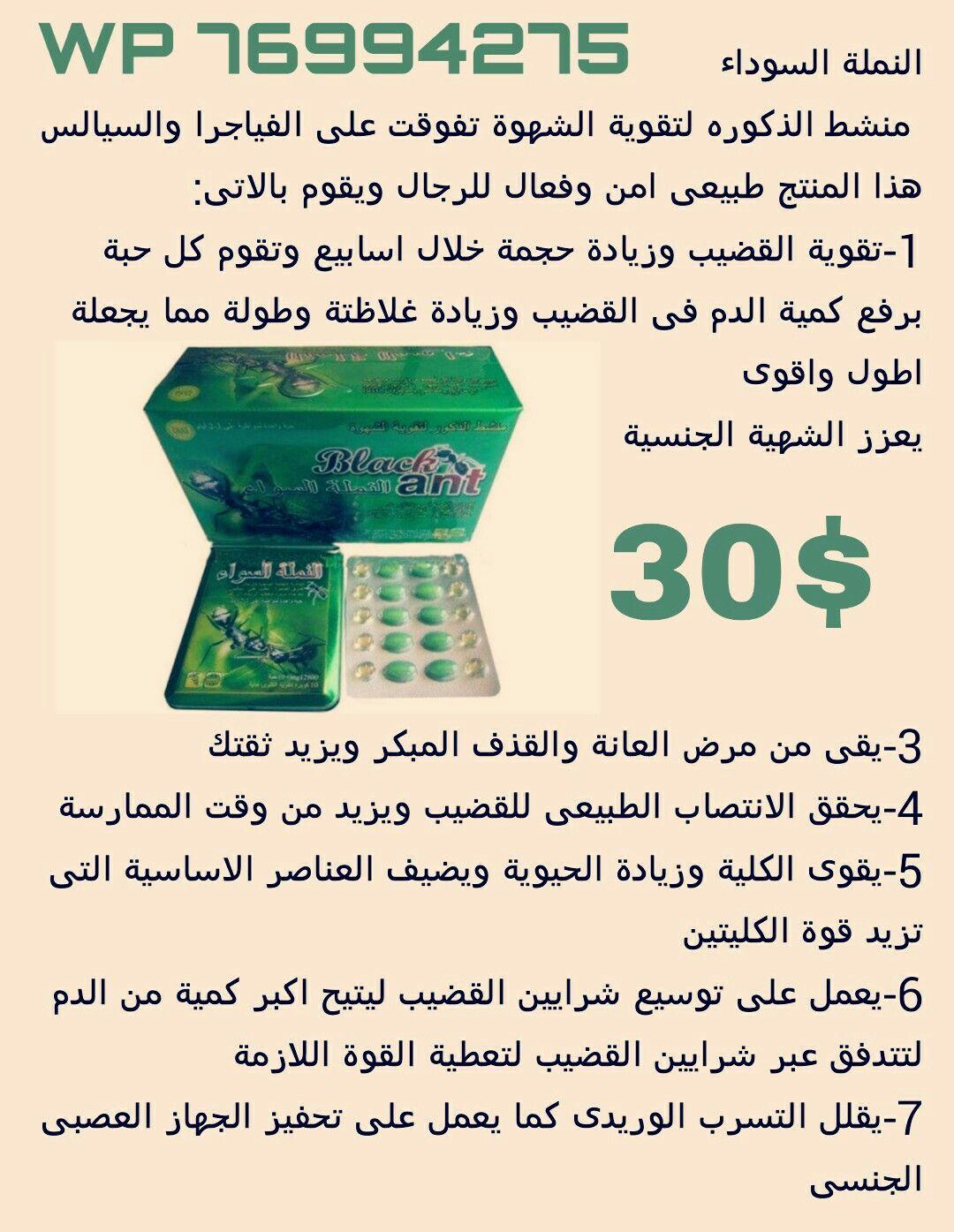 30 للطلب لبنان وتس 0096176994275 النملة السوداء Blog Posts Ants Post