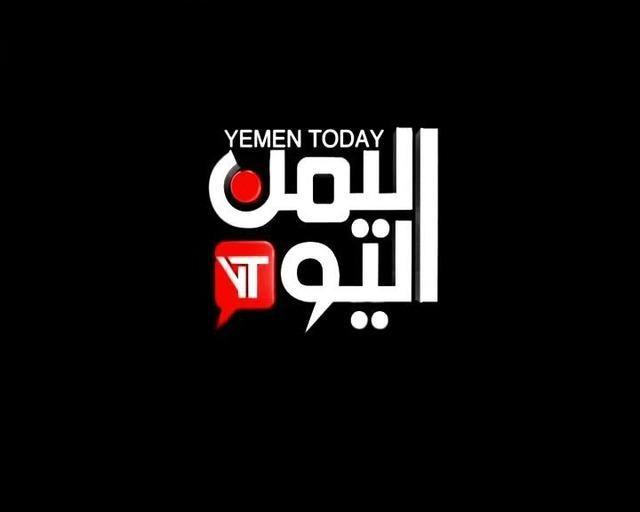 #موسوعة_اليمن_الإخبارية l عاجل: توقف مفاجئ لبث قناة اليمن اليوم وقيادي مؤتمري يصرح: لأنها طابور خامس