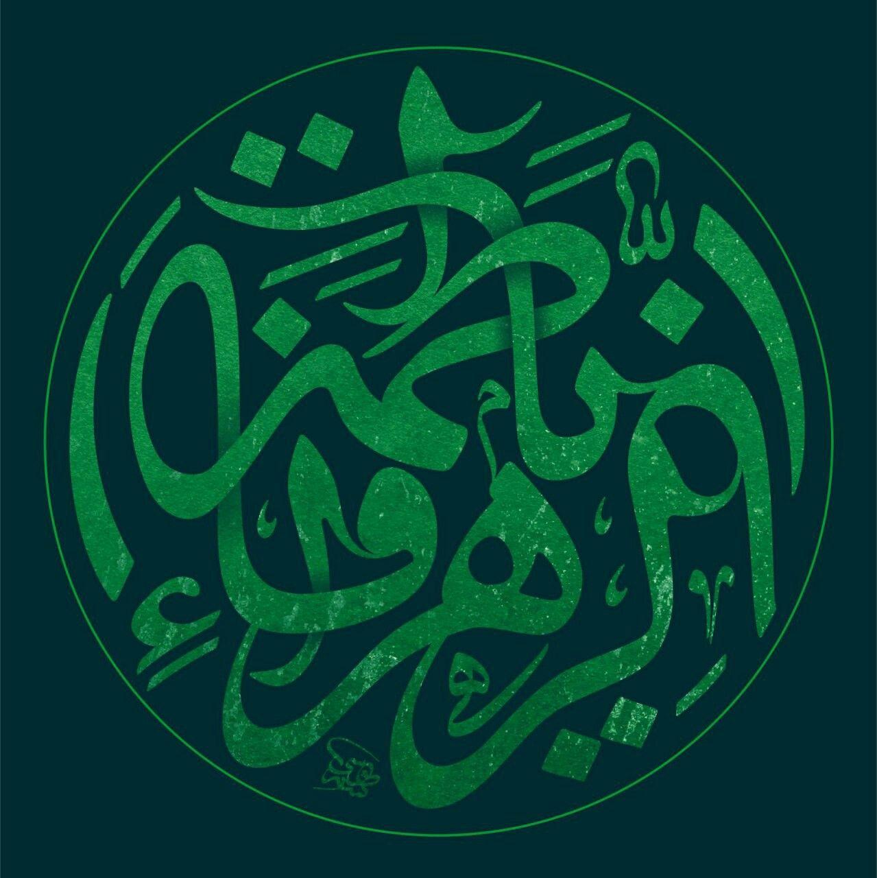 یازهرا یافاطمة الزهرا Islamic Calligraphy Islamic Art Karbala Photography