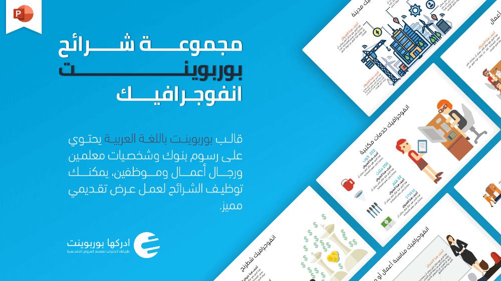 انفوجرافيك بوربوينت باللغة العربية مستقل Business Powerpoint Templates Gold Design Background Powerpoint Templates
