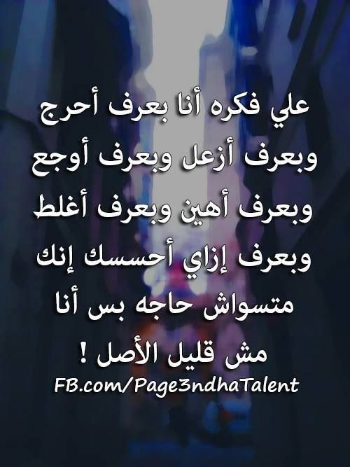 مش قليل الاصل Words Quotes Funny Quotes