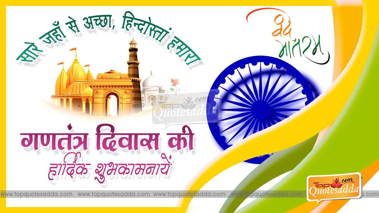 Topquotesadda Telugu Quotes Hindi Quotes Tamil Bengali Quotes Happy Republic Day Hindi Message Republic Day Quotes On Republic Day Happy Republic Day