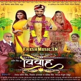 Vivah Pradeep Pandey Chintu Bhojpuri Film Mp3 Download Bollywood Movie Bhojpuri Actress New Movies