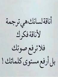 حكم واقوال عن الحياة ملهمة ومفيدة Inspirational Words Quotes Arabic Quotes
