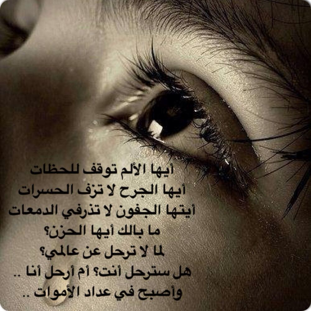 Pin By Marwa Dewidar On Arabic Quotes Forgiveness Godly Man Repentance