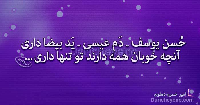 Rumi اشعار معنوی مولانا Marcin Kolpanowicz مارسین کولپانویچ Persian Poetry Heart Art Art