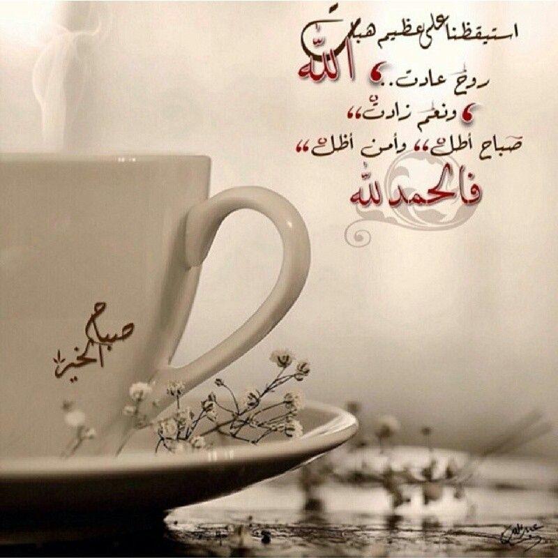 صباح النعم والهبات Good Morning Arabic Notes Emotional Photos