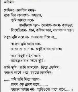 Bangla Kobita | বাংলা কবিতা সমগ্র | Narayan