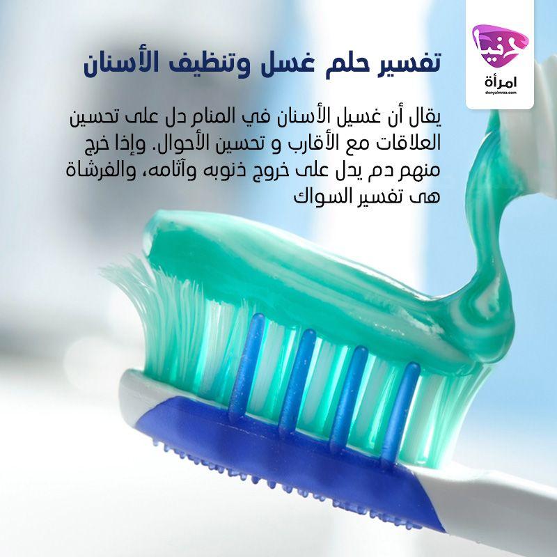 أمومة توفير و اقتصاد عالم المرأة العربية حلول مشاكل المرأة علاقات زوجية Personal Care Toothpaste