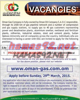 وظائف شاغرة فى سلطنة عمان وظائف شركة الغاز العمانية Gas Supply Gas Company Oil Company
