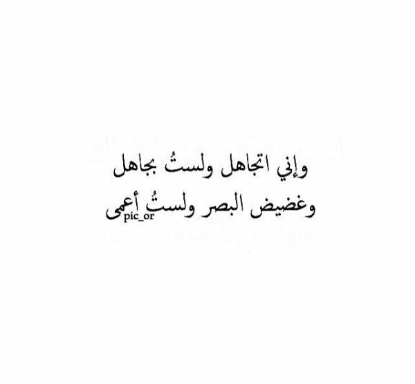 Pin By Fatima Al Rawi On تذكار Words Quotes Talking Quotes Postive Quotes