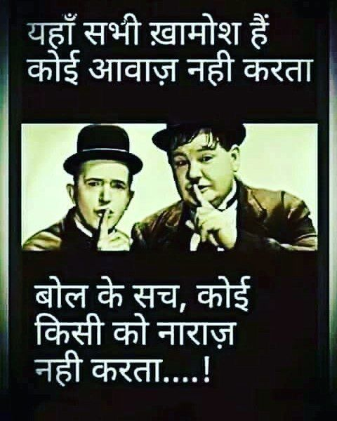 Bitter Truth Hindithoughts Hindi Hindiquotes Motivational