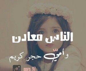 الناس معادن وأمي حجر كريم Arabic Love Quotes Mom And Dad Words