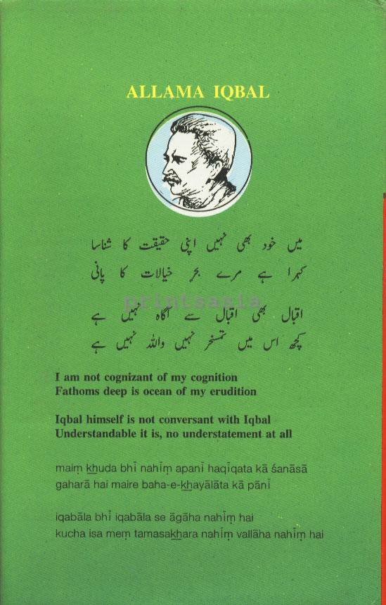 Iqbal Poetry In English-5   Iqbal poetry in english, Iqbal ...