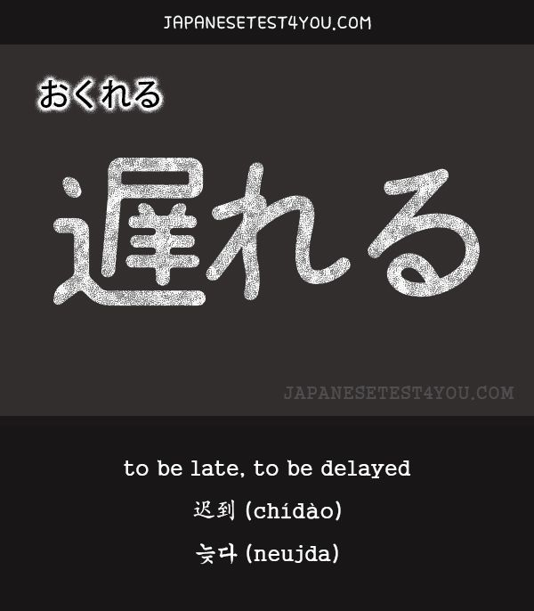 Pin by Tayla Cole on Japanese | Japanese language