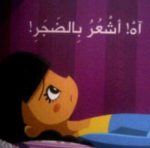 صور مضحكة عن الضجر Sowarr Com موقع صور أنت في صورة Arabic Quotes Arabic Words Cartoon