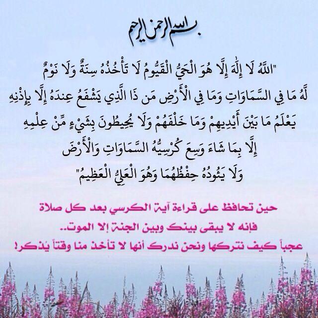اية الكرسي We Heart It Islam Quran