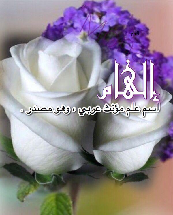 الهام اسم علم مؤنث عربي وهو مصدر معناه ما ي لقي الله في نفس المرء أمرا يبعثه على فعل شيء فكأن هذا الشيء Digital Graphics Art Digital Graphics Digital