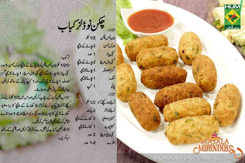 Chicken Noodles Kabab Cooking Recipes In Urdu Recipes Ramzan Recipe