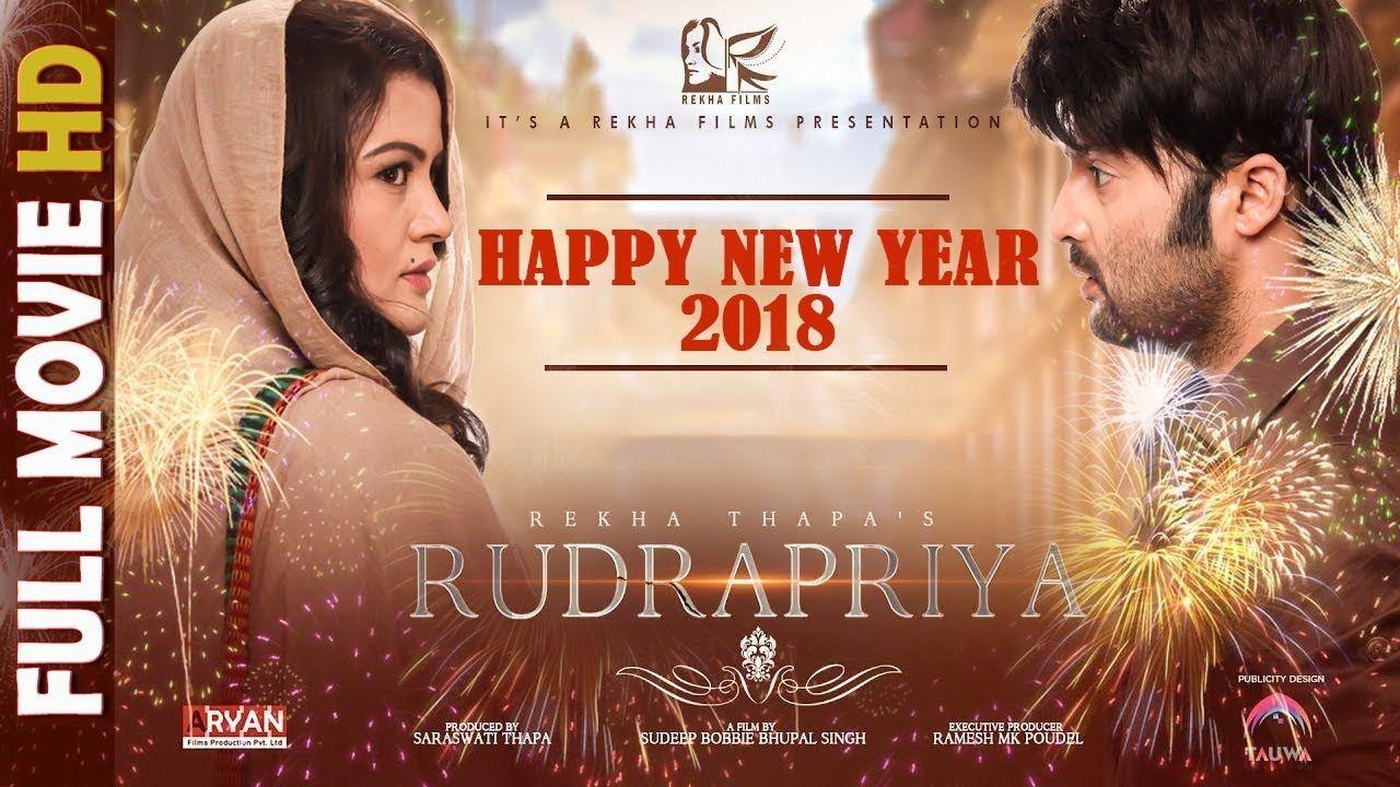 RUDRAPRIYA Nepali movie, Movies 2017, Movies
