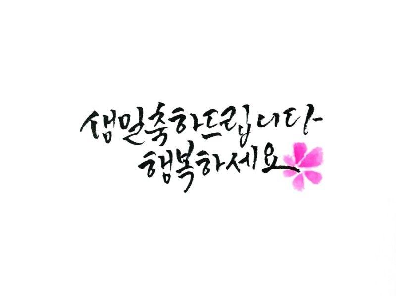 캘리그라피 생일 축하 카드 네이버 블로그 생일 축하 카드 생일 축하 메시지 생일 축하 이미지
