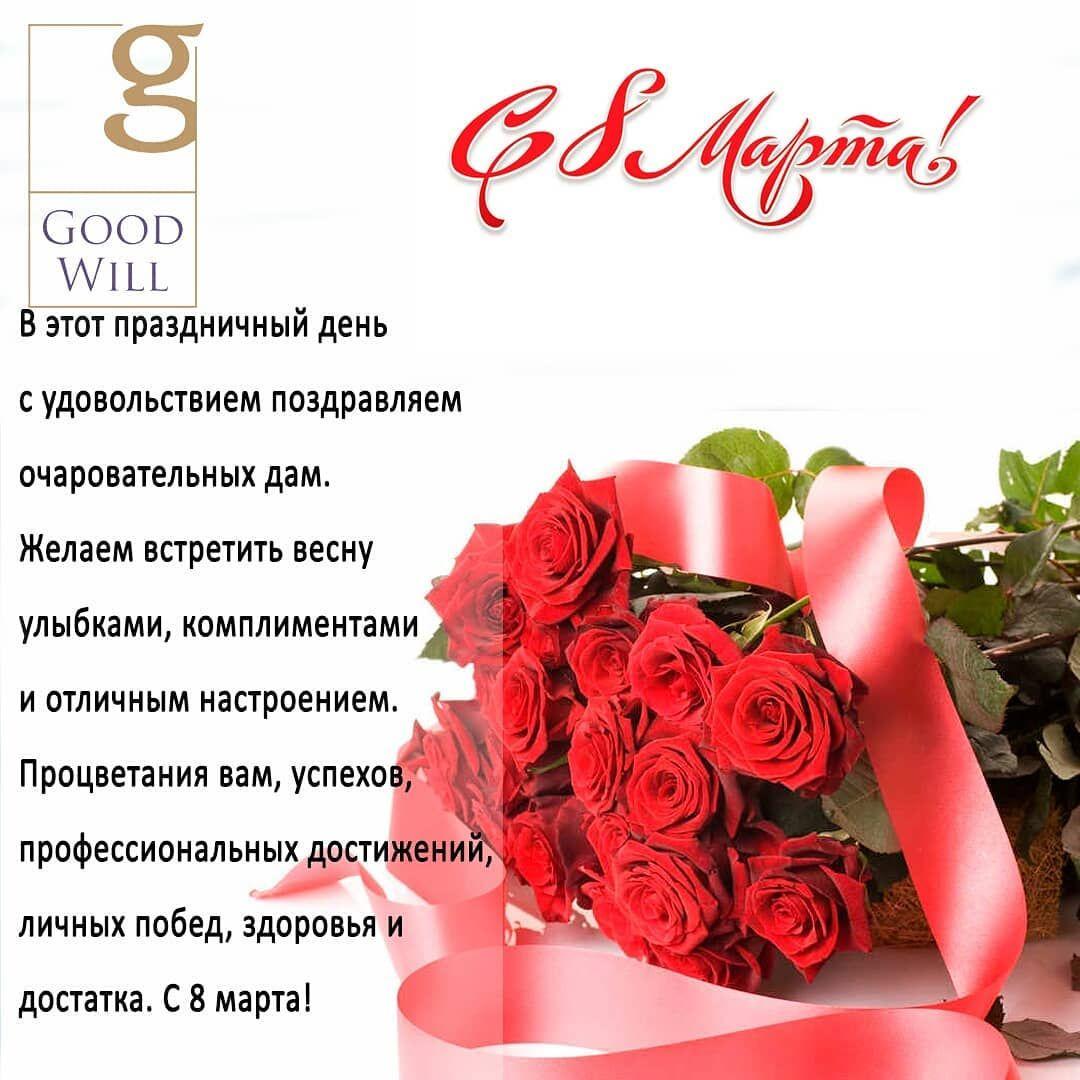 e5d2a4a77b97 В этот праздничный день с удовольствием поздравляем очаровательных дам. Желаем  встретить весну улыбками, комплиментами