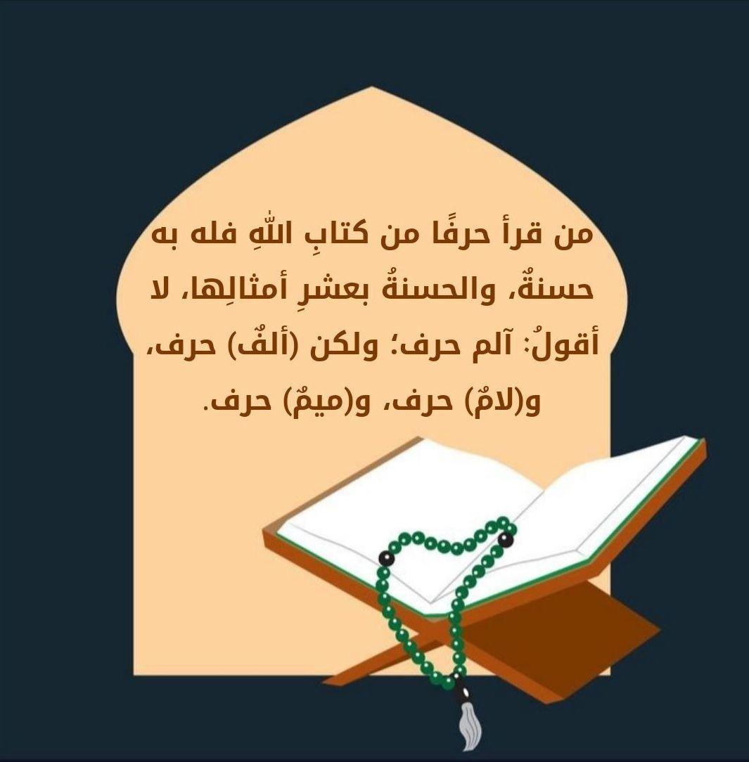 القرآن كل حرف بحسنة والحسنة بعشر أمثالها Arabic Quotes Pie Chart Quotes