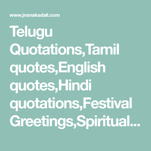 Wondrous Telugu Quotations Tamil Quotes English Quotes Hindi Quotations Personalised Birthday Cards Bromeletsinfo