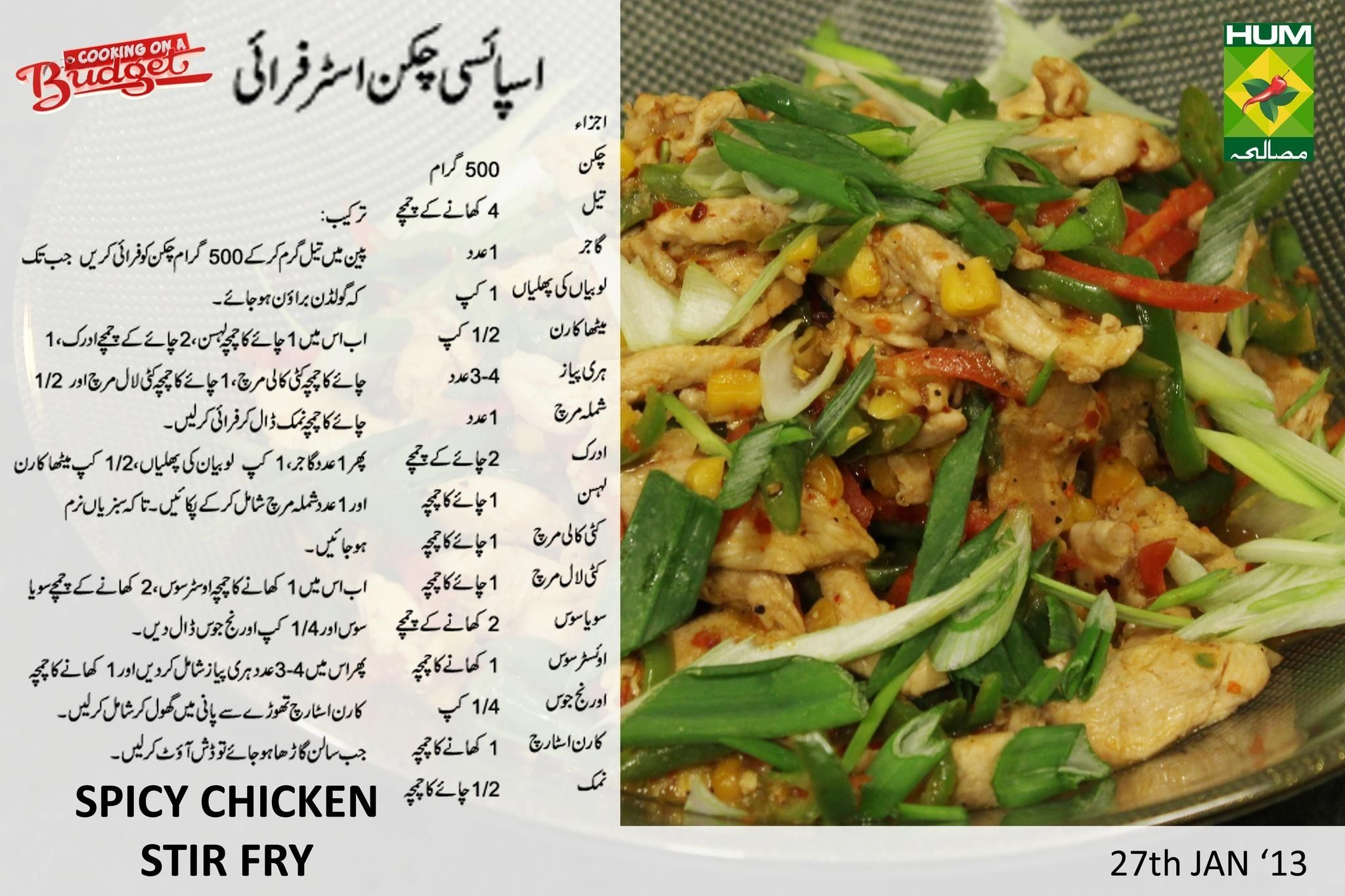recipe: spicy chicken recipe pakistani [31]