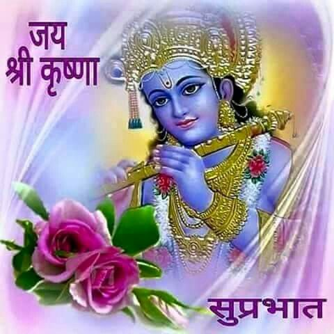 Shri Krishna Good Thoughts Lord Krishna Good Morning Images