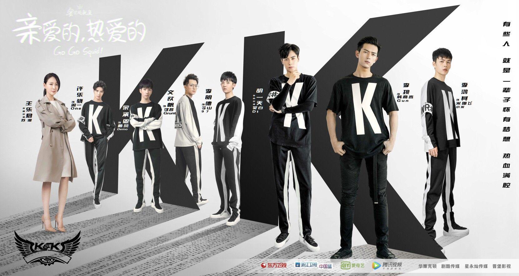 亲爱的热爱的 Go Go Squid Cute Actors Chines Drama Actors