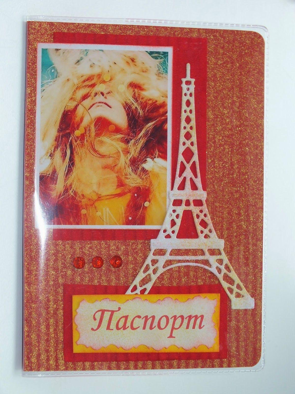 Паспорт открытки