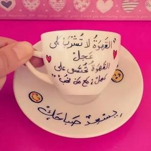 صباح الخير أجمل الصور الجديدة كلمات ورود Good Morning صباح الخير Cheap Coffee Maker Coffee Mug Quotes Coffee Love