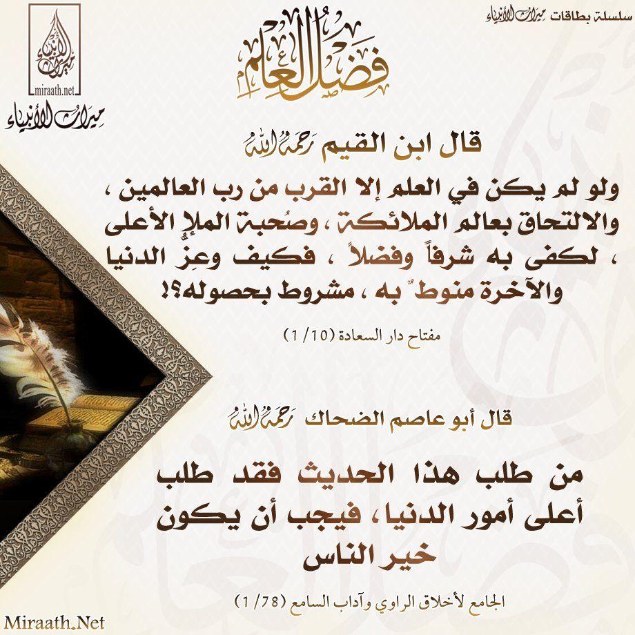 بطاقات و مطويات Miraath Cards تويتر Quran Quotes Love Islamic Quotes Islamic Qoutes