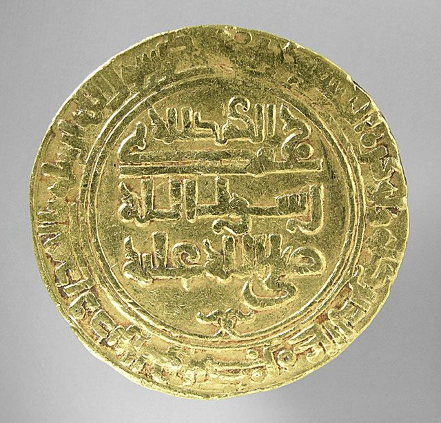 The Islamic Civilization Created Their First Coins In 696 Ad During