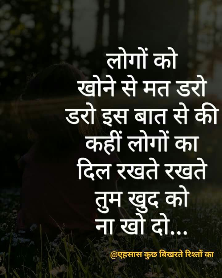 Dhaliwal Good Thoughts Quotes Quotes In Hindi Attitude Good Life Quotes