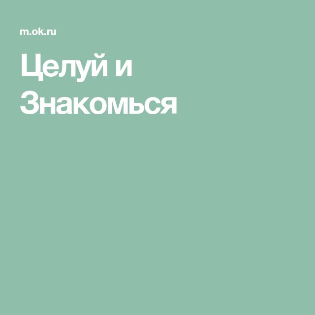 Celuj I Znakomsya V 2021 G Butylochka Butylka