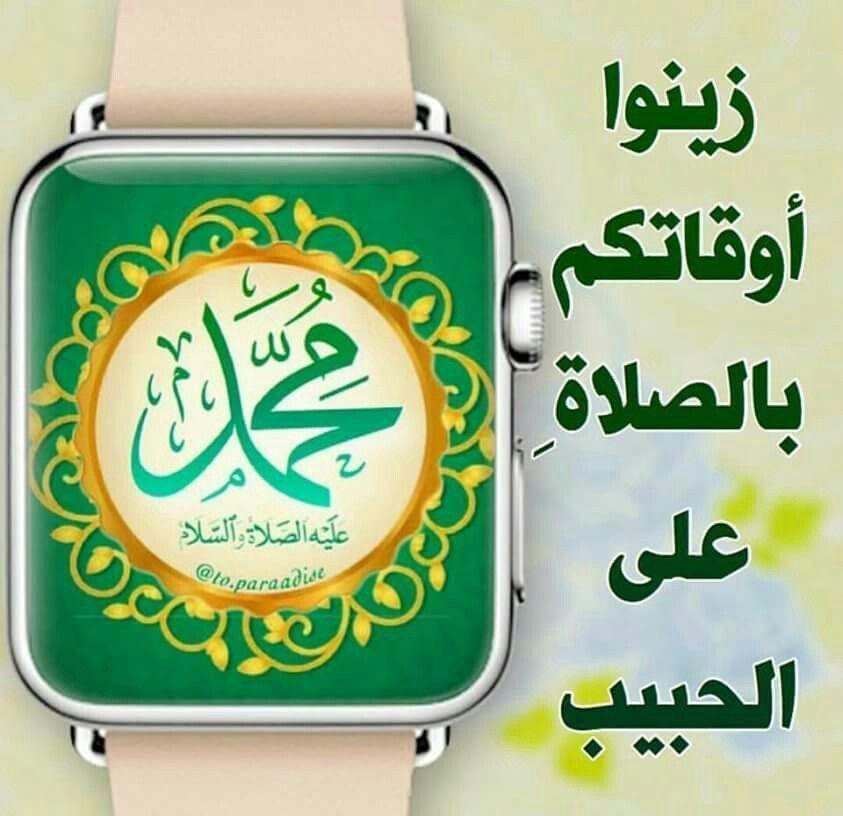 زينوا أوقاتكم بالصلاة و السلام على النبي Lunch Box