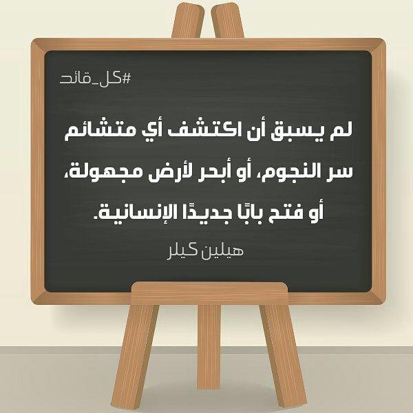 شاهد وتابع المزيد Http Everyleader Net اقوال القيادة الادارة النجاح كل قائد عربي تحفيز تطوير Everyl Positive Quotes Motivational Quotes Lettering