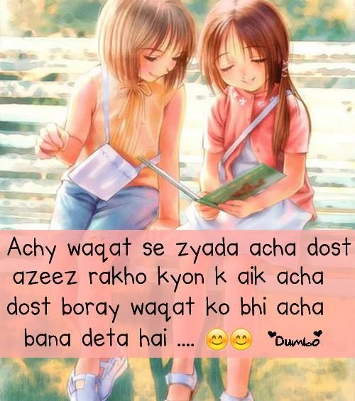 Kash Koi Hoti Dost Friends Forever Quotes Friends Quotes Funny Friends Quotes