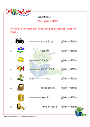Balrachna Gender Primary Classes 1 2 3 Hindi Language Learning Sentence Forms Nouns