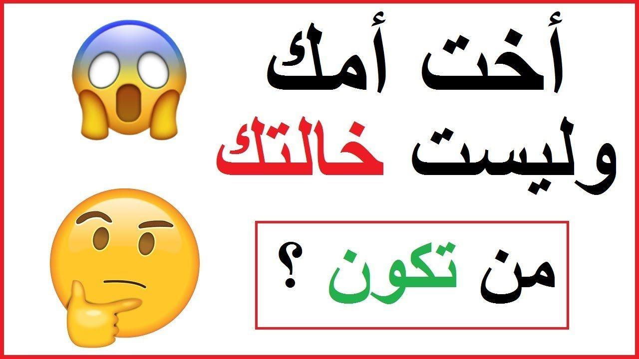 حزورات صعبة مع الحل اختبر ذكائك ونشط ذهنك Arabic Calligraphy Calligraphy