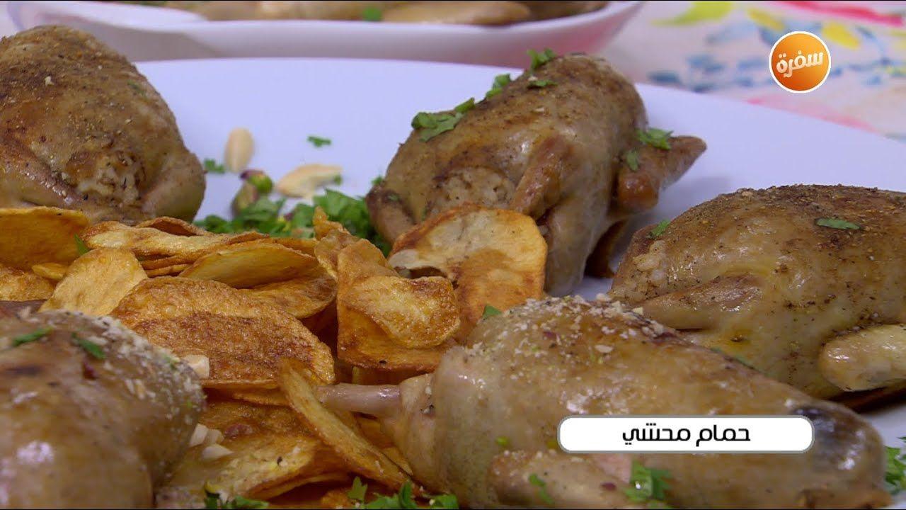 طريقة تحضير حمام محشي أميرة شنب Food Chicken Meat