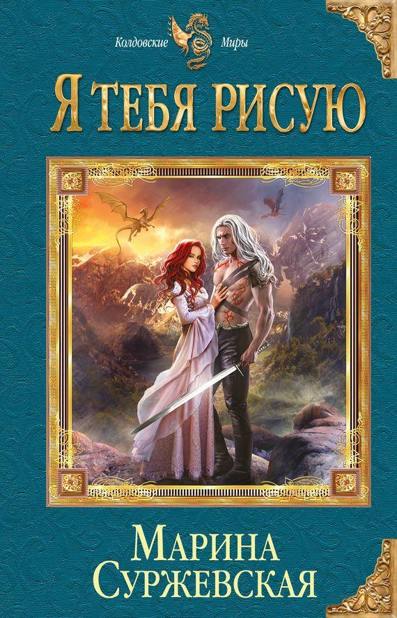 Книги про демонов и любовь скачать бесплатно
