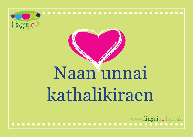 Nann Unnai Kathalikiraen Is I Love You In Tamil Love You I Love You Say I Love You