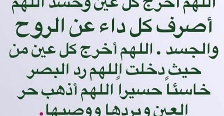 أدعية الحسد والعين والرقية الشرعية من القرآن الكريم Math Math Equations