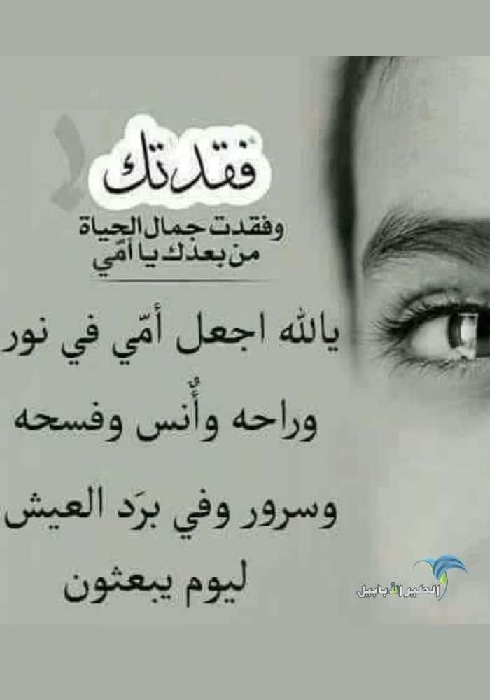 صور حزينة عن الأم اروع 41 صورة حزينه عن الام رحمك الله يا أمي Love Words Quotes Words